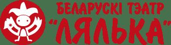 "Тэатр ""Лялька"" (Віцебск)"