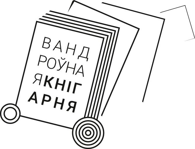 """""""Вандроўная кнігарня"""" выдавецтва """"Логвінаў"""""""